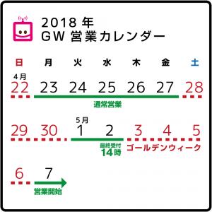 ゴールデンウィーク営業日カレンダー