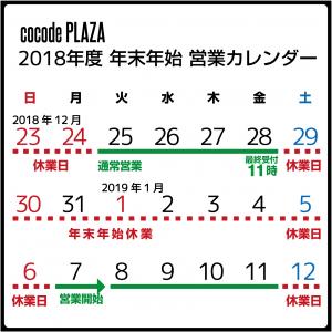 年末年始営業日カレンダー2018